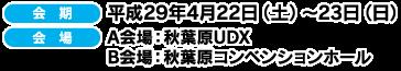 [会 期]平成29年4月22日(土)~4月23日(日)