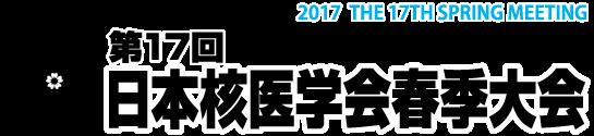 第17回日本核医学会春季大会
